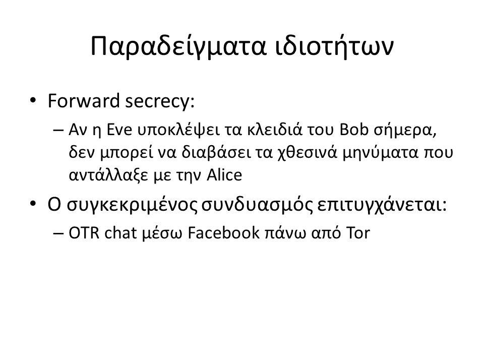 Παραδείγματα ιδιοτήτων Forward secrecy: – Aν η Eve υποκλέψει τα κλειδιά του Bob σήμερα, δεν μπορεί να διαβάσει τα χθεσινά μηνύματα που αντάλλαξε με τη