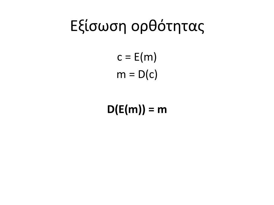 Εξίσωση ορθότητας c = E(m) m = D(c) D(E(m)) = m