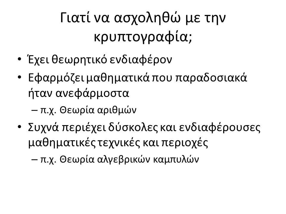 Μετάθεση Παραδοσιακά κρυπτοσυστήματα Τα γράμματα στο κείμενο αλλάζουν σειρά