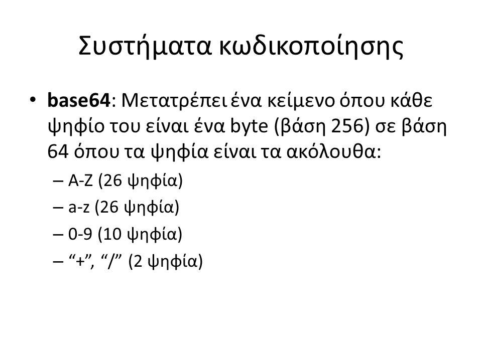 Συστήματα κωδικοποίησης base64: Μετατρέπει ένα κείμενο όπου κάθε ψηφίο του είναι ένα byte (βάση 256) σε βάση 64 όπου τα ψηφία είναι τα ακόλουθα: – A-Z (26 ψηφία) – a-z (26 ψηφία) – 0-9 (10 ψηφία) – + , / (2 ψηφία)