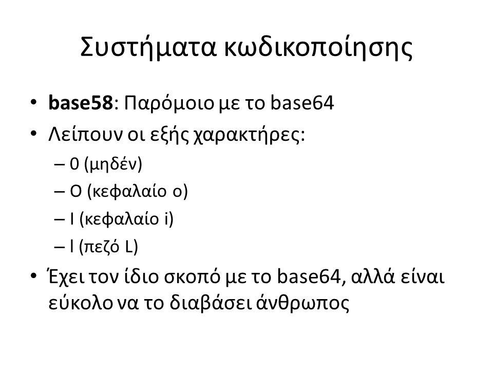 Συστήματα κωδικοποίησης base58: Παρόμοιο με το base64 Λείπουν οι εξής χαρακτήρες: – 0 (μηδέν) – O (κεφαλαίο ο) – I (κεφαλαίο i) – l (πεζό L) Έχει τον ίδιο σκοπό με το base64, αλλά είναι εύκολο να το διαβάσει άνθρωπος
