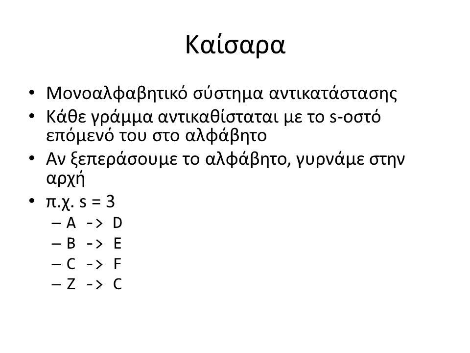 Καίσαρα Μονοαλφαβητικό σύστημα αντικατάστασης Κάθε γράμμα αντικαθίσταται με το s-οστό επόμενό του στο αλφάβητο Αν ξεπεράσουμε το αλφάβητο, γυρνάμε στην αρχή π.χ.