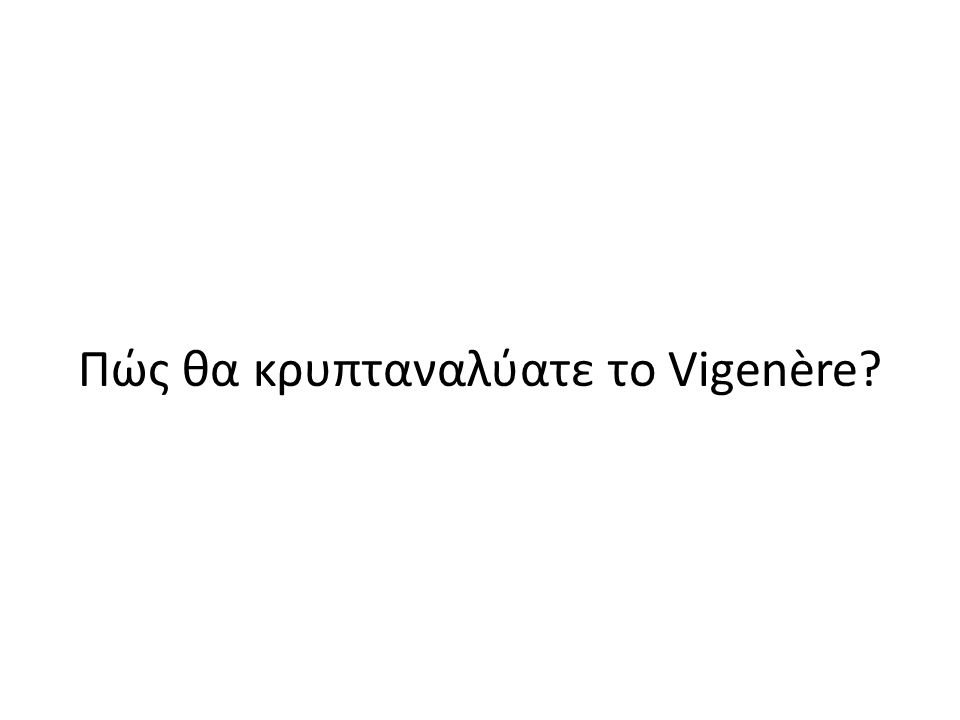 Πώς θα κρυπταναλύατε το Vigenère?