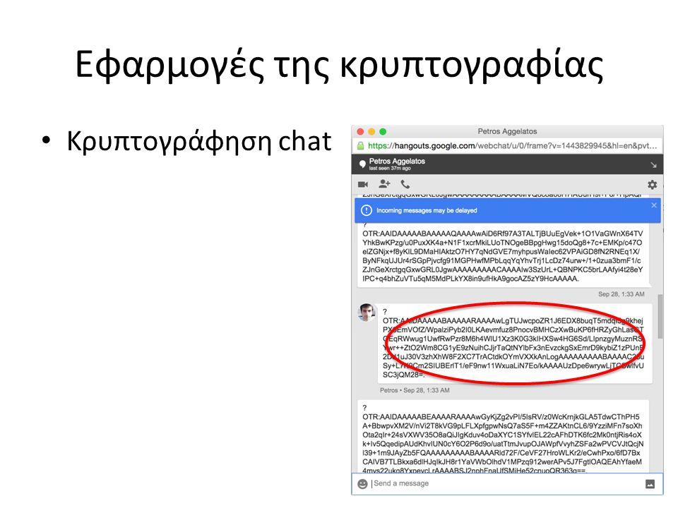 Παραδείγματα ιδιοτήτων Deniabilty: – Αν αργότερα η δίωξη ηλεκτρονικού εγκλήματος αναγκάσει τον Bob και την Alice να παραδώσουν τα κλειδιά τους, κανείς δεν μπορεί να αποδείξει ότι πράγματι ήταν εκείνοι που έγραψαν αυτά τα μηνύματα Anonymity: – Η Αlice δεν μπορεί να εντοπίσει την φυσική τοποθεσία του Bob και αντίστροφα
