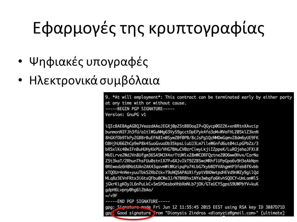 Ακεραιότητα (integrity) Ο αντίπαλος δεν μπορεί να αλλάξει τα δεδομένα μας Η κρυπτογραφία το πετυχαίνει αυτό ακόμη και αν ο αντίπαλος μπορεί να αλλάξει τα bytes στο δίκτυο!