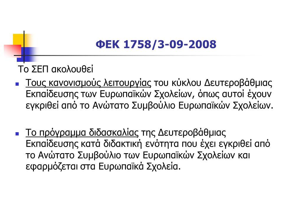ΦΕΚ 1758/3-09-2008 Το ΣΕΠ ακολουθεί Τους κανονισμούς λειτουργίας του κύκλου Δευτεροβάθμιας Εκπαίδευσης των Ευρωπαϊκών Σχολείων, όπως αυτοί έχουν εγκριθεί από το Ανώτατο Συμβούλιο Ευρωπαϊκών Σχολείων.
