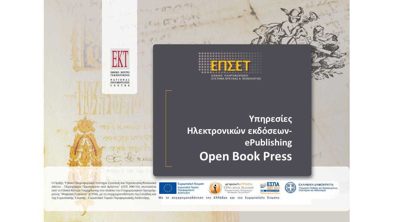 Τίτλος παρουσίασης ……………………………………………… ……………………………………………… …………………………… e-Publishing Υπηρεσίες Ηλεκτρονικών εκδόσεων- ePublishing Open Book Press
