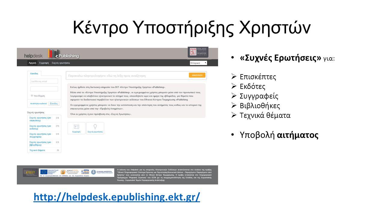 Κέντρο Υποστήριξης Χρηστών «Συχνές Ερωτήσεις» για:  Επισκέπτες  Εκδότες  Συγγραφείς  Βιβλιοθήκες  Τεχνικά θέματα Υποβολή αιτήματος http://helpdesk.epublishing.ekt.gr/
