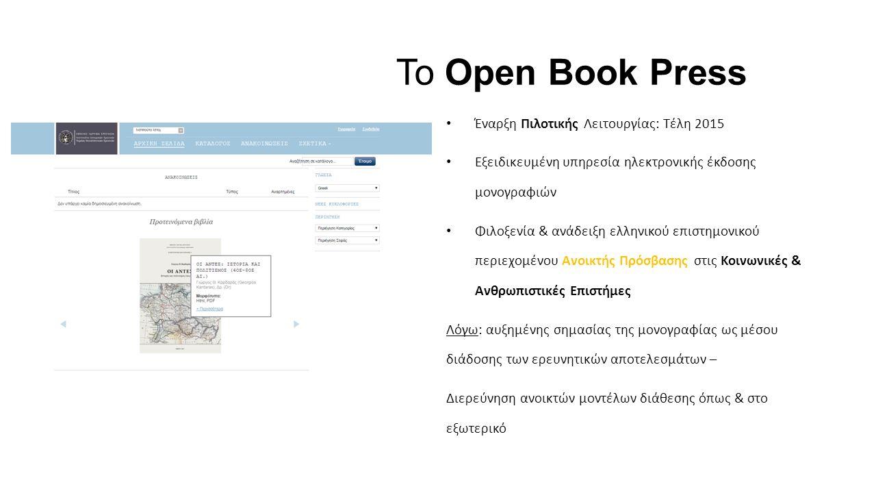 Το Open Book Press Έναρξη Πιλοτικής Λειτουργίας: Τέλη 2015 Εξειδικευμένη υπηρεσία ηλεκτρονικής έκδοσης μονογραφιών Φιλοξενία & ανάδειξη ελληνικού επιστημονικού περιεχομένου Ανοικτής Πρόσβασης στις Κοινωνικές & Ανθρωπιστικές Επιστήμες Λόγω: αυξημένης σημασίας της μονογραφίας ως μέσου διάδοσης των ερευνητικών αποτελεσμάτων – Διερεύνηση ανοικτών μοντέλων διάθεσης όπως & στο εξωτερικό