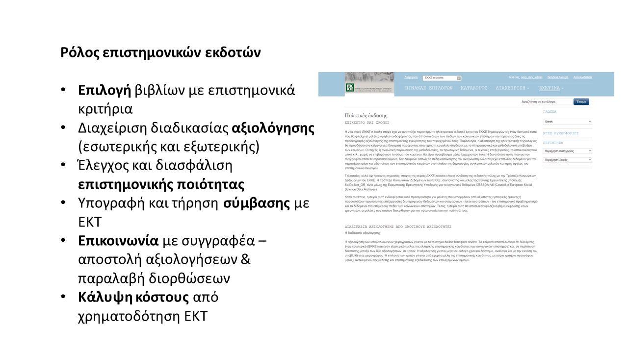 Ρόλος επιστημονικών εκδοτών Επιλογή βιβλίων με επιστημονικά κριτήρια Διαχείριση διαδικασίας αξιολόγησης (εσωτερικής και εξωτερικής) Έλεγχος και διασφάλιση επιστημονικής ποιότητας Υπογραφή και τήρηση σύμβασης με ΕΚΤ Επικοινωνία με συγγραφέα – αποστολή αξιολογήσεων & παραλαβή διορθώσεων Κάλυψη κόστους από χρηματοδότηση ΕΚΤ