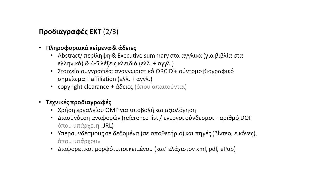 Προδιαγραφές ΕΚΤ (2/3) Πληροφοριακά κείμενα & άδειες Abstract/ περίληψη & Executive summary στα αγγλικά (για βιβλία στα ελληνικά) & 4-5 λέξεις κλειδιά (ελλ.