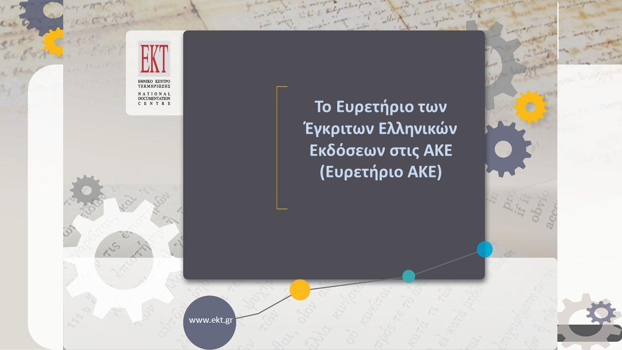 Ευρετήριο ΑΚΕ Το Ευρετήριο των Έγκριτων Ελληνικών Εκδόσεων στις ΑΚΕ (Ευρετήριο ΑΚΕ) www.ekt.gr