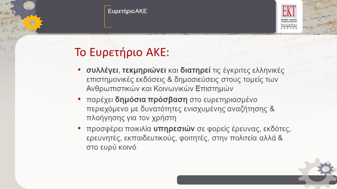 Ευρετήριο ΑΚΕ Το Ευρετήριο ΑΚΕ: συλλέγει, τεκμηριώνει και διατηρεί τις έγκριτες ελληνικές επιστημονικές εκδόσεις & δημοσιεύσεις στους τομείς των Ανθρωπιστικών και Κοινωνικών Επιστημών παρέχει δημόσια πρόσβαση στο ευρετηριασμένο περιεχόμενο με δυνατότητες ενισχυμένης αναζήτησης & πλοήγησης για τον χρήστη προσφέρει ποικιλία υπηρεσιών σε φορείς έρευνας, εκδότες, ερευνητές, εκπαιδευτικούς, φοιτητές, στην πολιτεία αλλά & στο ευρύ κοινό