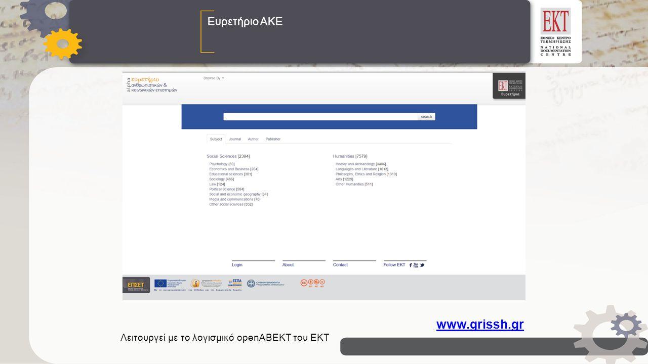 Ευρετήριο ΑΚΕ www.grissh.gr Λειτουργεί με το λογισμικό openABEKT του ΕΚΤ
