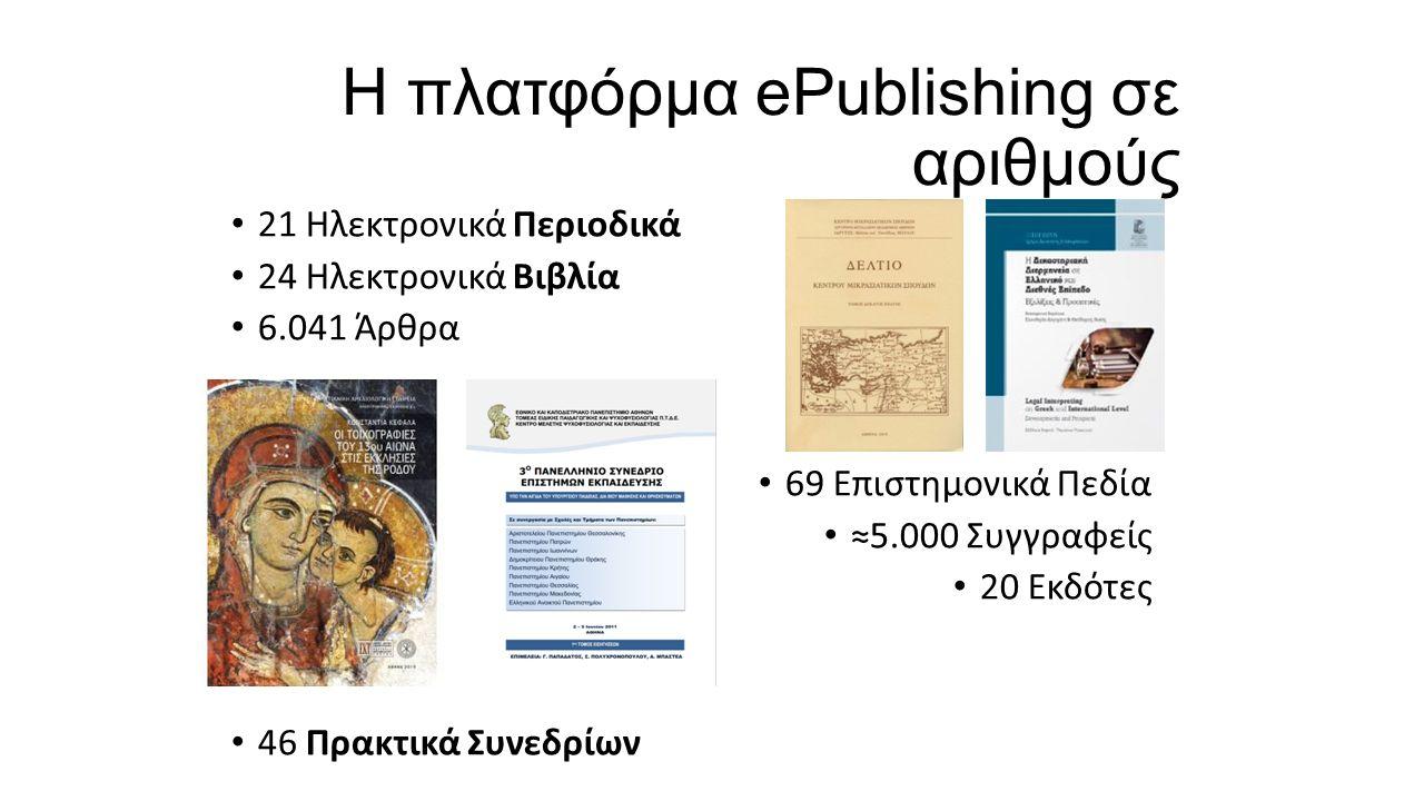 Η πλατφόρμα ePublishing σε αριθμούς 21 Ηλεκτρονικά Περιοδικά 24 Ηλεκτρονικά Βιβλία 6.041 Άρθρα 69 Επιστημονικά Πεδία ≈5.000 Συγγραφείς 20 Εκδότες 46 Πρακτικά Συνεδρίων