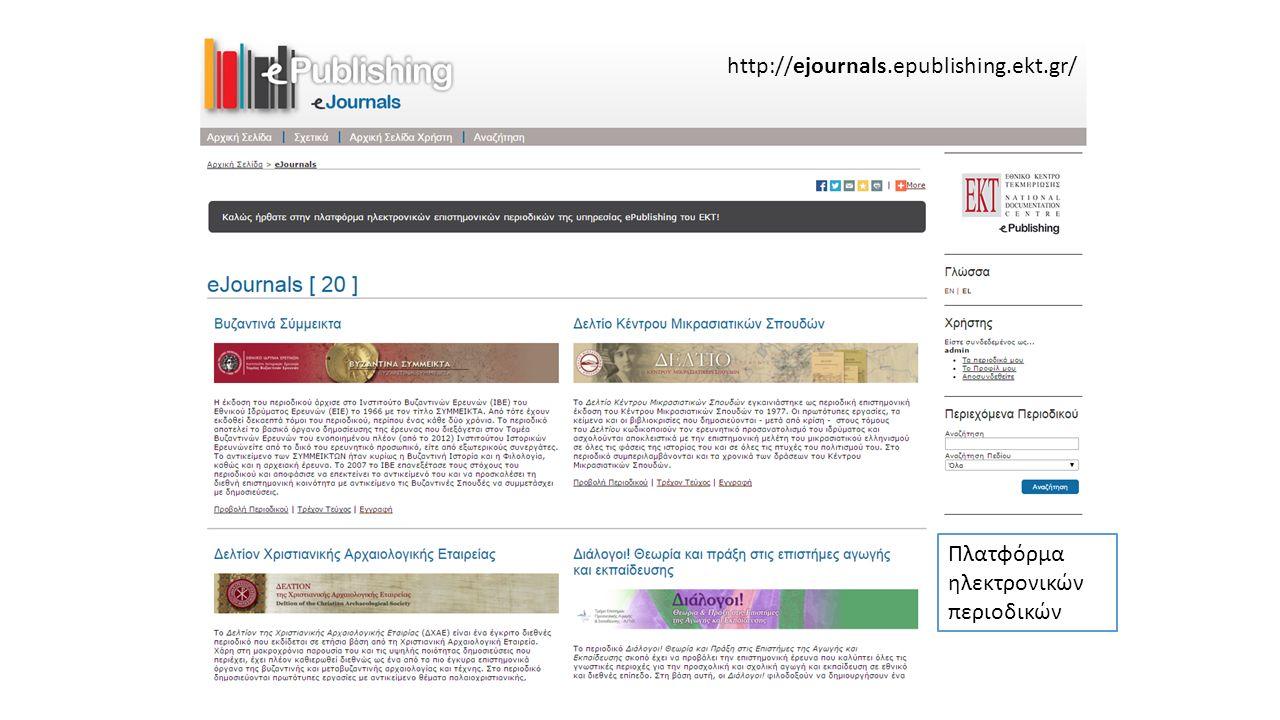 Πλατφόρμα ηλεκτρονικών περιοδικών http://ejournals.epublishing.ekt.gr/