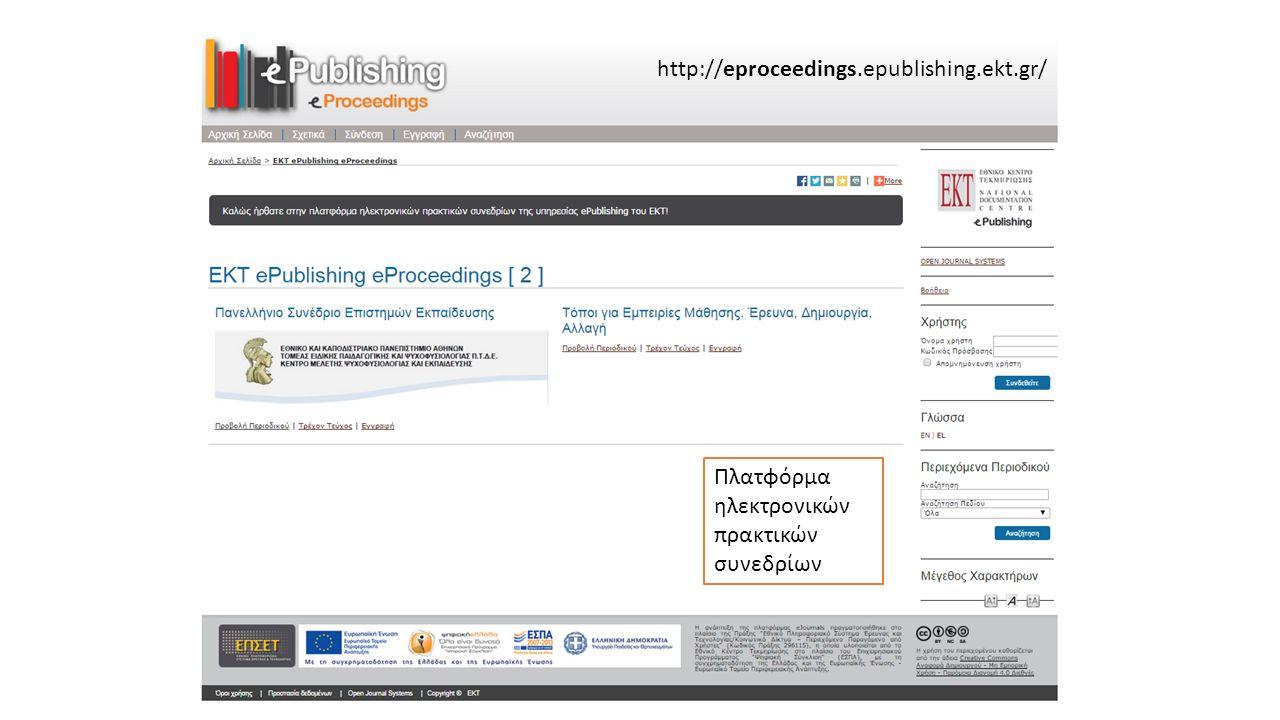 Πλατφόρμα ηλεκτρονικών πρακτικών συνεδρίων http://eproceedings.epublishing.ekt.gr/