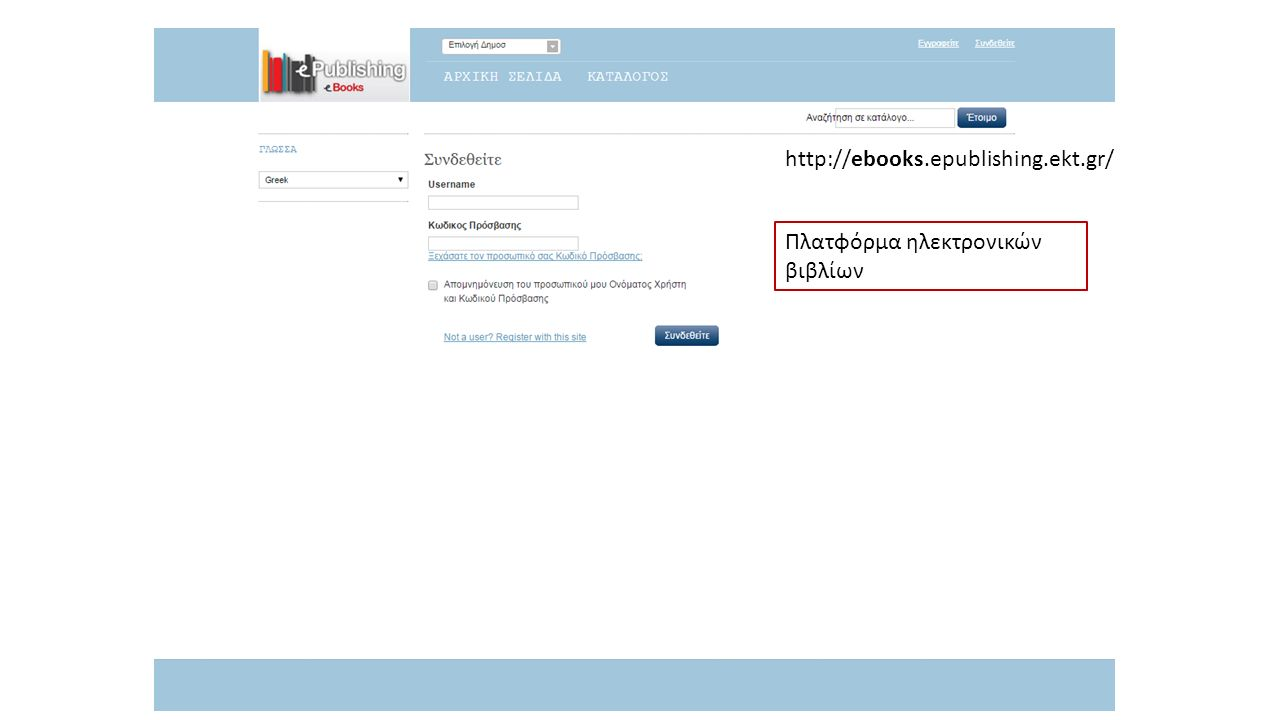 Πλατφόρμα ηλεκτρονικών βιβλίων http://ebooks.epublishing.ekt.gr/