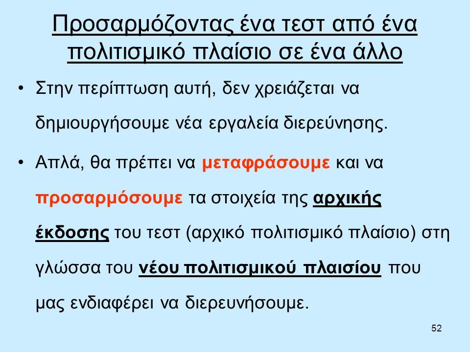 53 Προσαρμόζοντας ένα τεστ από ένα πολιτισμικό πλαίσιο σε ένα άλλο Στα πλαίσια της μετάφρασης της αρχικής έκδοσης του τεστ στη γλώσσα που μας ενδιαφέρει, πρέπει να επιτύχουμε: –Γλωσσική Αντιστοιχία.