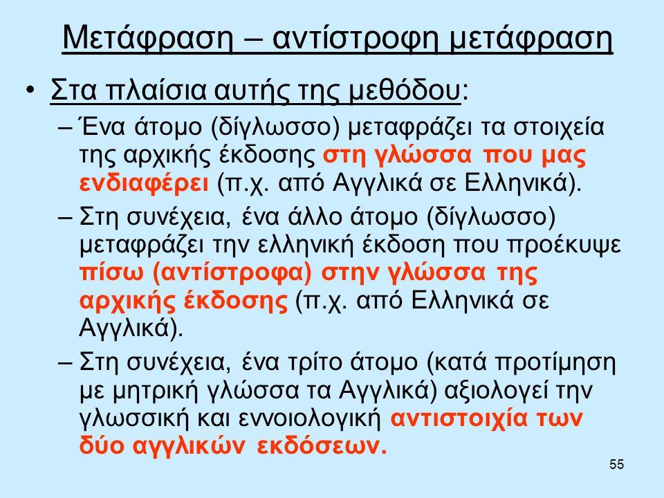 56 Μετάφραση – αντίστροφη μετάφραση Στην τελική φάση: –Χορηγούμε σε ένα δείγμα δίγλωσσων ατόμων (Ν=15-20) τόσο την αρχική έκδοση του τεστ όσο και την ελληνική έκδοση του τεστ.