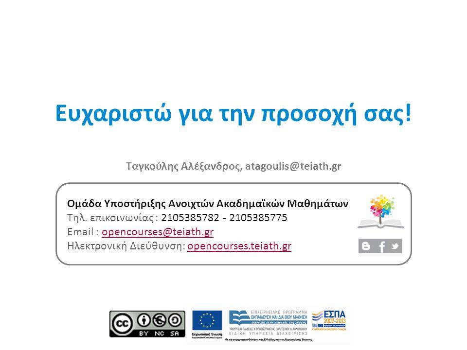 Ομάδα Υποστήριξης Ανοιχτών Ακαδημαϊκών Μαθημάτων Τηλ. επικοινωνίας : 2105385782 - 2105385775 Εmail : opencourses@teiath.gropencourses@teiath.gr Ηλεκτρ