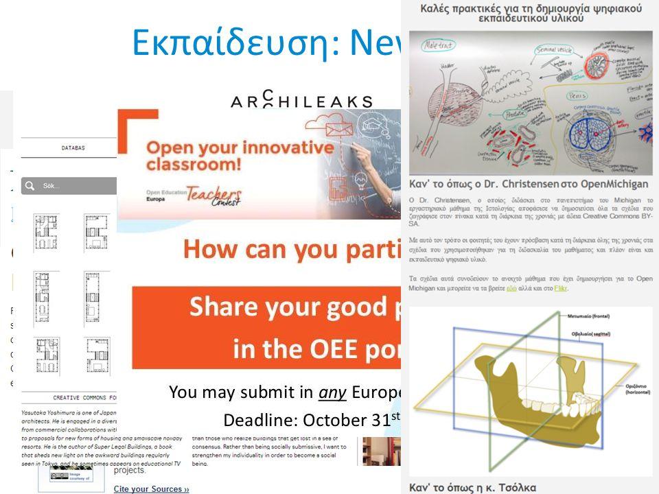 Εκπαίδευση: Newsletter 4