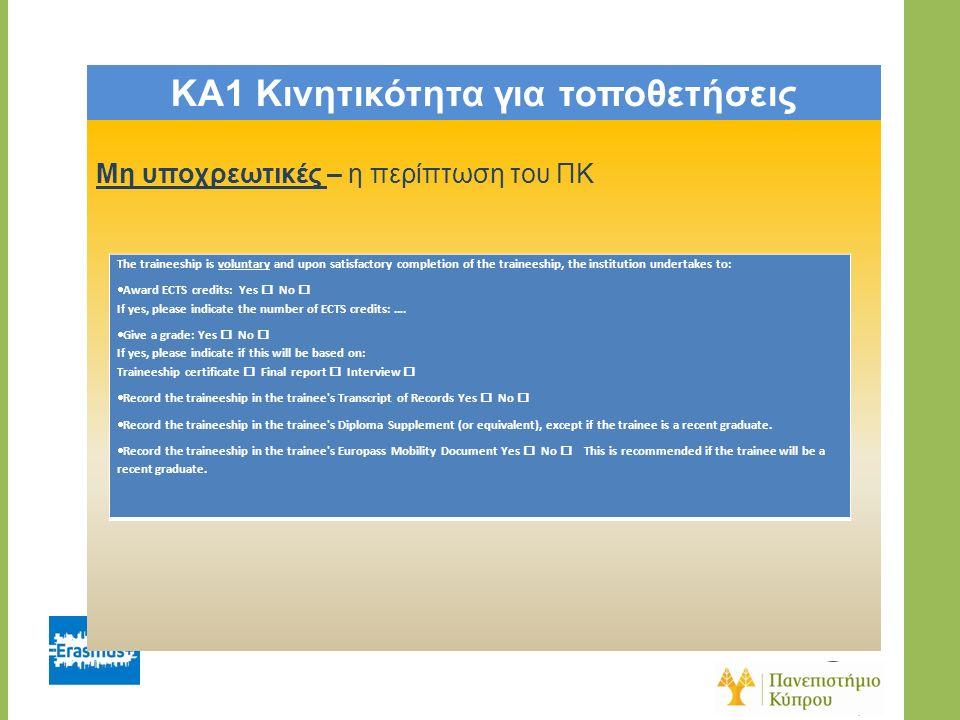 KA1 Κινητικότητα για τοποθετήσεις Μη υποχρεωτικές – η περίπτωση του ΠΚ The traineeship is voluntary and upon satisfactory completion of the traineeshi