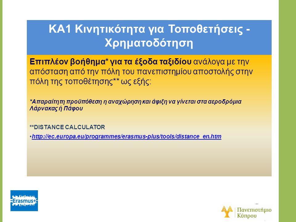 KA1 Κινητικότητα για Τοποθετήσεις - Χρηματοδότηση Επιπλέον βοήθημα* για τα έξοδα ταξιδίου ανάλογα με την απόσταση από την πόλη του πανεπιστημίου αποστολής στην πόλη της τοποθέτησης** ως εξής: *Απαραίτητη προϋπόθεση η αναχώρηση και άφιξη να γίνεται στα αεροδρόμια Λάρνακας ή Πάφου **DISTANCE CALCULATOR http://ec.europa.eu/programmes/erasmus-plus/tools/distance_en.htm