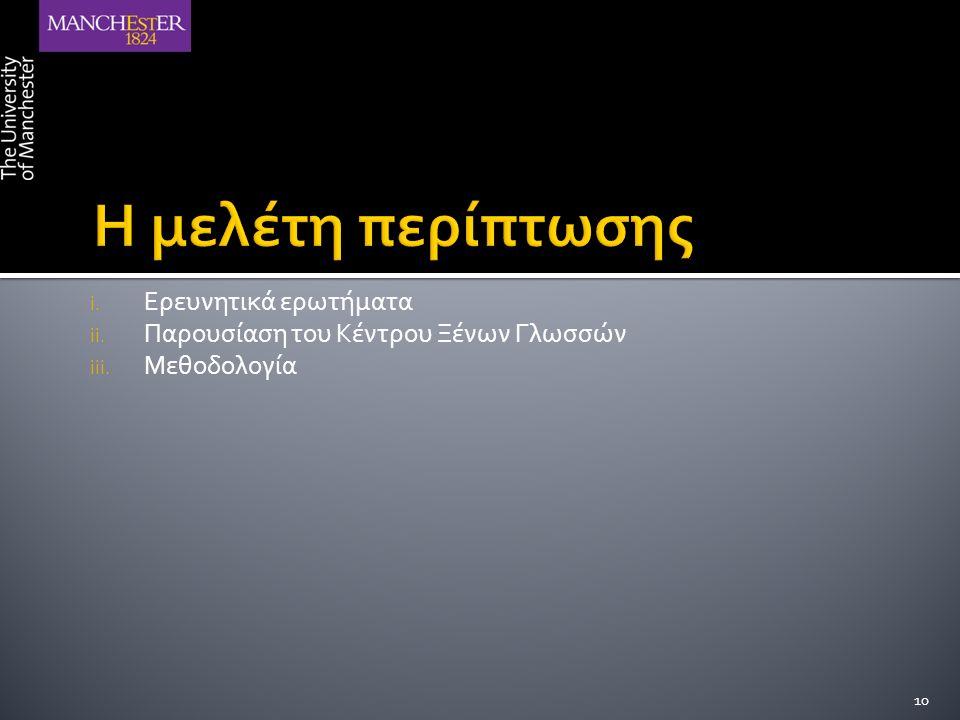 i. Ερευνητικά ερωτήματα ii. Παρουσίαση του Κέντρου Ξένων Γλωσσών iii. Μεθοδολογία 10