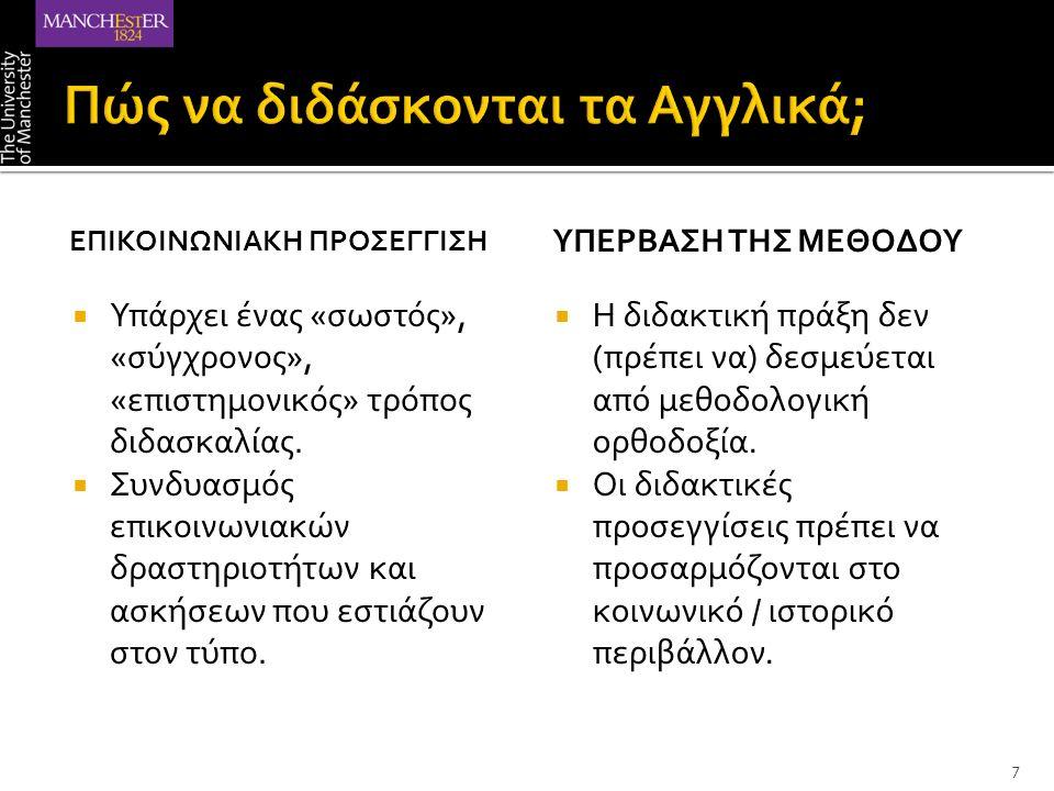 ΕΠΙΚΟΙΝΩΝΙΑΚΗ ΠΡΟΣΕΓΓΙΣΗ  Υπάρχει ένας «σωστός», «σύγχρονος», «επιστημονικός» τρόπος διδασκαλίας.