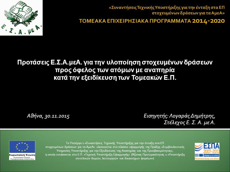 Αθήνα, 30.11.2015 Εισηγητής: Λογαράς Δημήτρης, Στέλεχος Ε.