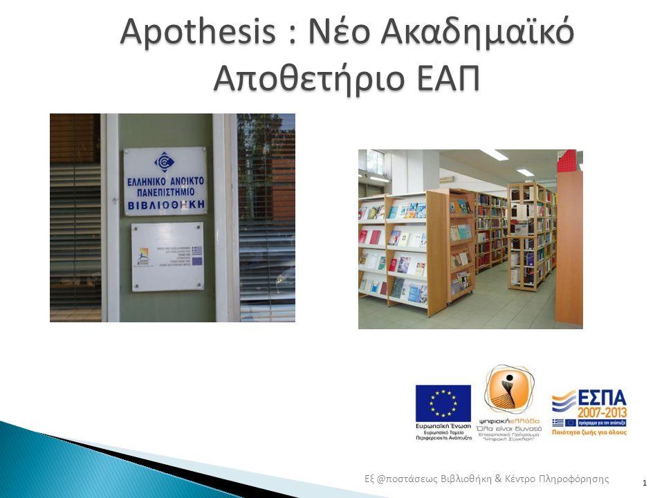 1 Apothesis : Νέο Ακαδημαϊκό Αποθετήριο ΕΑΠ Εξ @ποστάσεως Βιβλιοθήκη & Κέντρο Πληροφόρησης