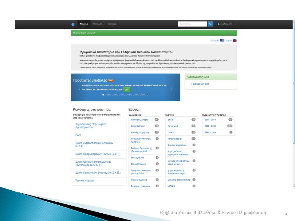 5 Η είσοδος στο σύστημα γίνεται με την υποβολή των προσωπικών κωδικών του κάθε χρήστη.
