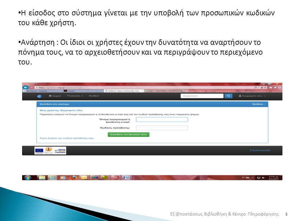 5 Η είσοδος στο σύστημα γίνεται με την υποβολή των προσωπικών κωδικών του κάθε χρήστη. Ανάρτηση : Οι ίδιοι οι χρήστες έχουν την δυνατότητα να αναρτήσο