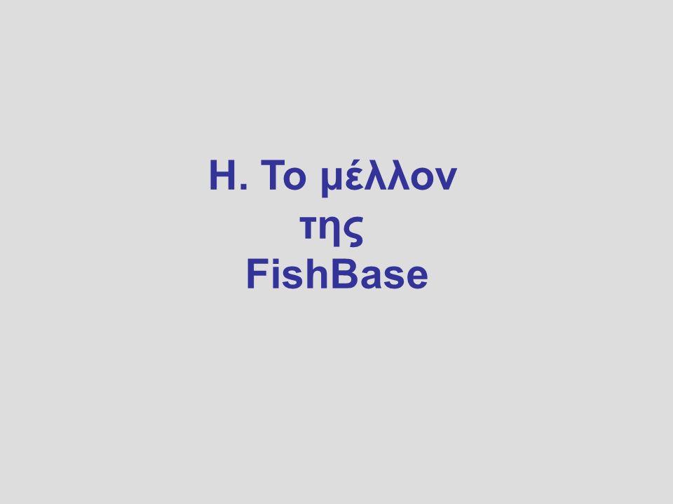 Η. Το μέλλον της FishBase