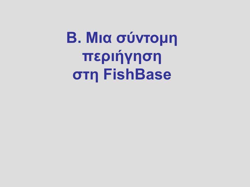 Β. Μια σύντομη περιήγηση στη FishBase