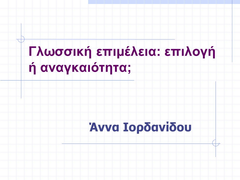 Γλωσσική επιμέλεια: επιλογή ή αναγκαιότητα; Άννα Ιορδανίδου