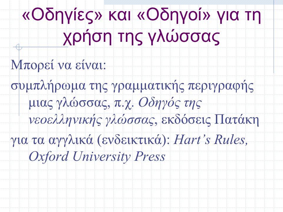 «Οδηγίες» και «Οδηγοί» για τη χρήση της γλώσσας Μπορεί να είναι: συμπλήρωμα της γραμματικής περιγραφής μιας γλώσσας, π.χ. Οδηγός της νεοελληνικής γλώσ