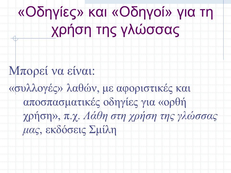«Οδηγίες» και «Οδηγοί» για τη χρήση της γλώσσας Μπορεί να είναι: «συλλογές» λαθών, με αφοριστικές και αποσπασματικές οδηγίες για «ορθή χρήση», π.χ. Λά
