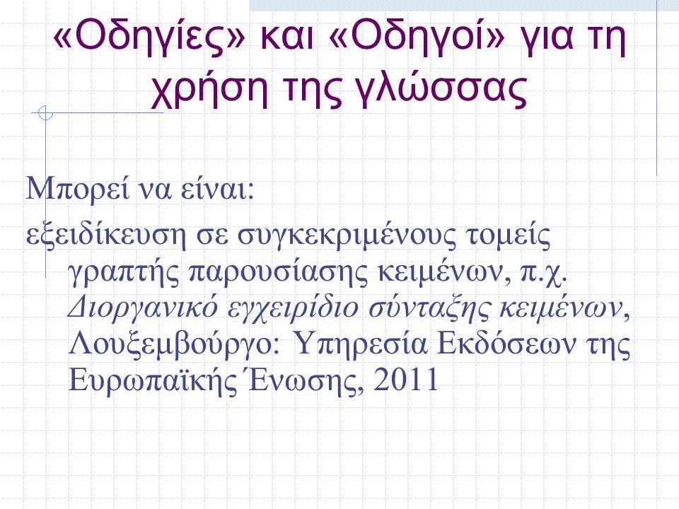 «Οδηγίες» και «Οδηγοί» για τη χρήση της γλώσσας Μπορεί να είναι: εξειδίκευση σε συγκεκριμένους τομείς γραπτής παρουσίασης κειμένων, π.χ. Διοργανικό εγ