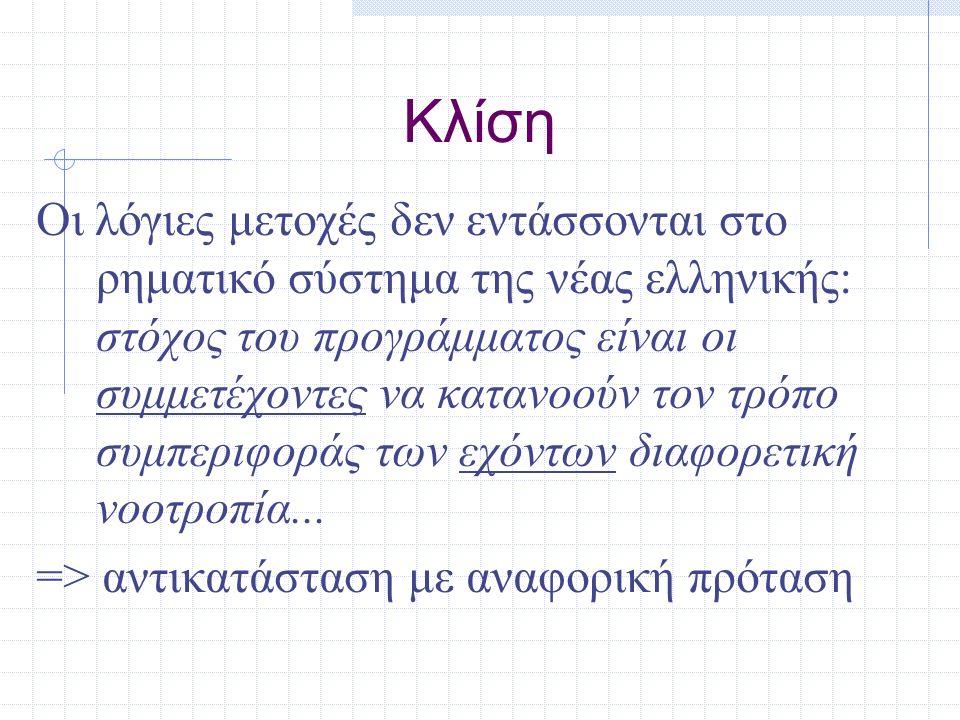 Κλίση Οι λόγιες μετοχές δεν εντάσσονται στο ρηματικό σύστημα της νέας ελληνικής: στόχος του προγράμματος είναι οι συμμετέχοντες να κατανοούν τον τρόπο