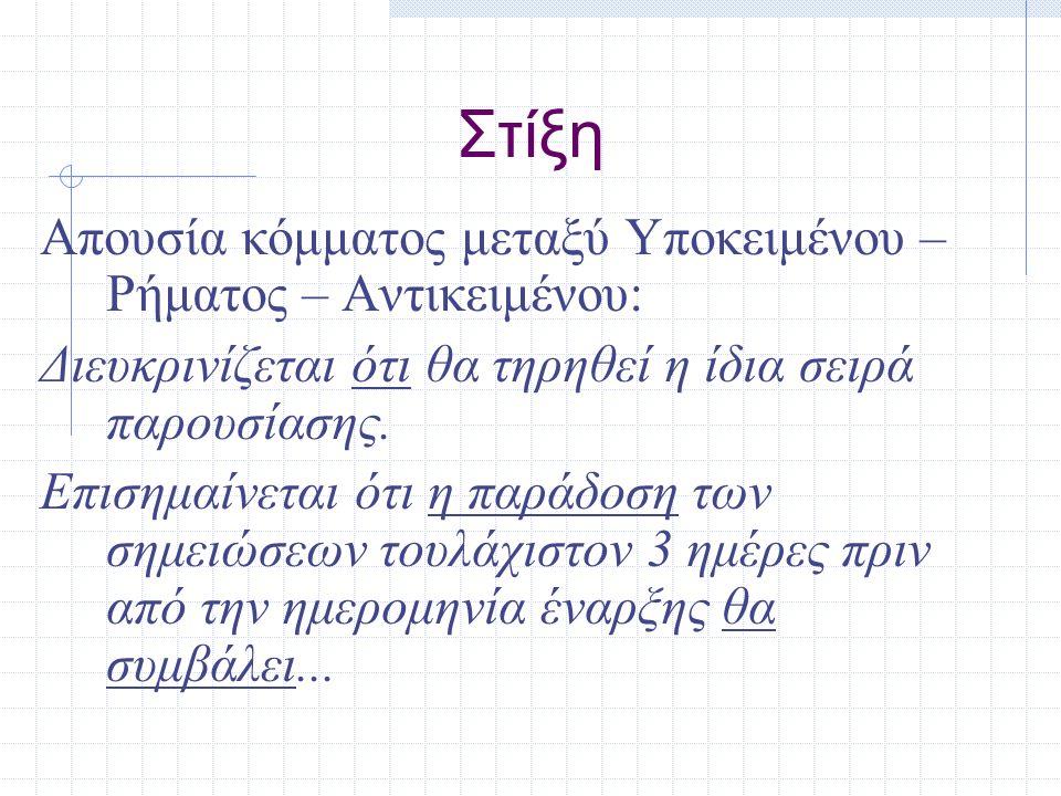 Στίξη Απουσία κόμματος μεταξύ Υποκειμένου – Ρήματος – Αντικειμένου: Διευκρινίζεται ότι θα τηρηθεί η ίδια σειρά παρουσίασης. Επισημαίνεται ότι η παράδο