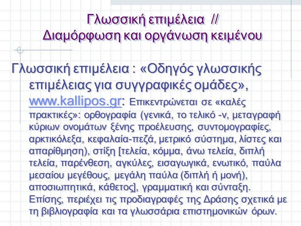 Γλωσσική επιμέλεια // Διαμόρφωση και οργάνωση κειμένου Γλωσσική επιμέλεια : «Οδηγός γλωσσικής επιμέλειας για συγγραφικές ομάδες», www.kallipos.gr: Επι