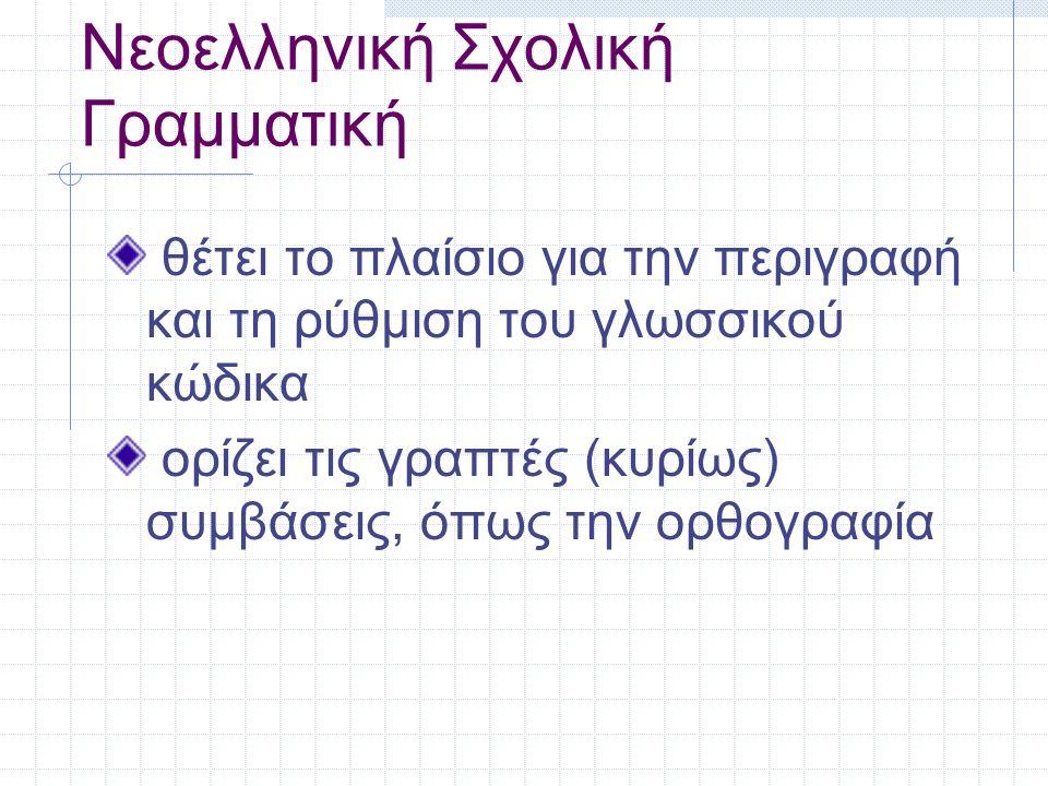 Νεοελληνική Σχολική Γραμματική θέτει το πλαίσιο για την περιγραφή και τη ρύθμιση του γλωσσικού κώδικα ορίζει τις γραπτές (κυρίως) συμβάσεις, όπως την