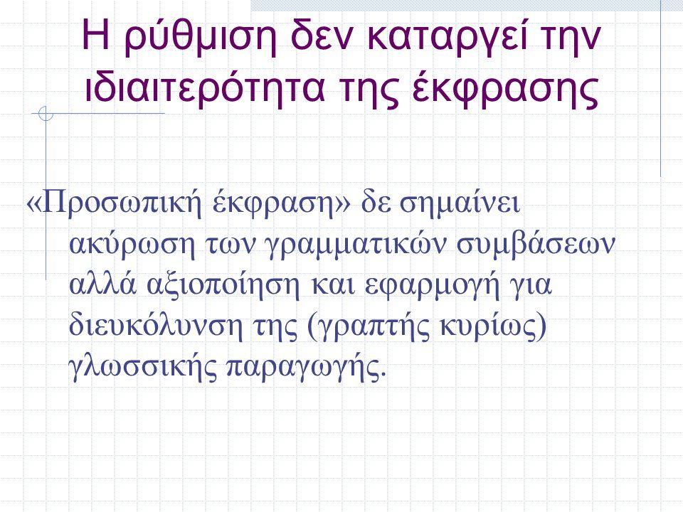 Η ρύθμιση δεν καταργεί την ιδιαιτερότητα της έκφρασης «Προσωπική έκφραση» δε σημαίνει ακύρωση των γραμματικών συμβάσεων αλλά αξιοποίηση και εφαρμογή γ
