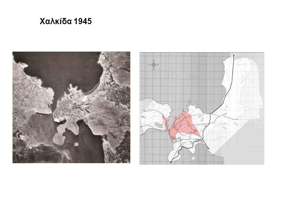 Χαλκίδα 1945