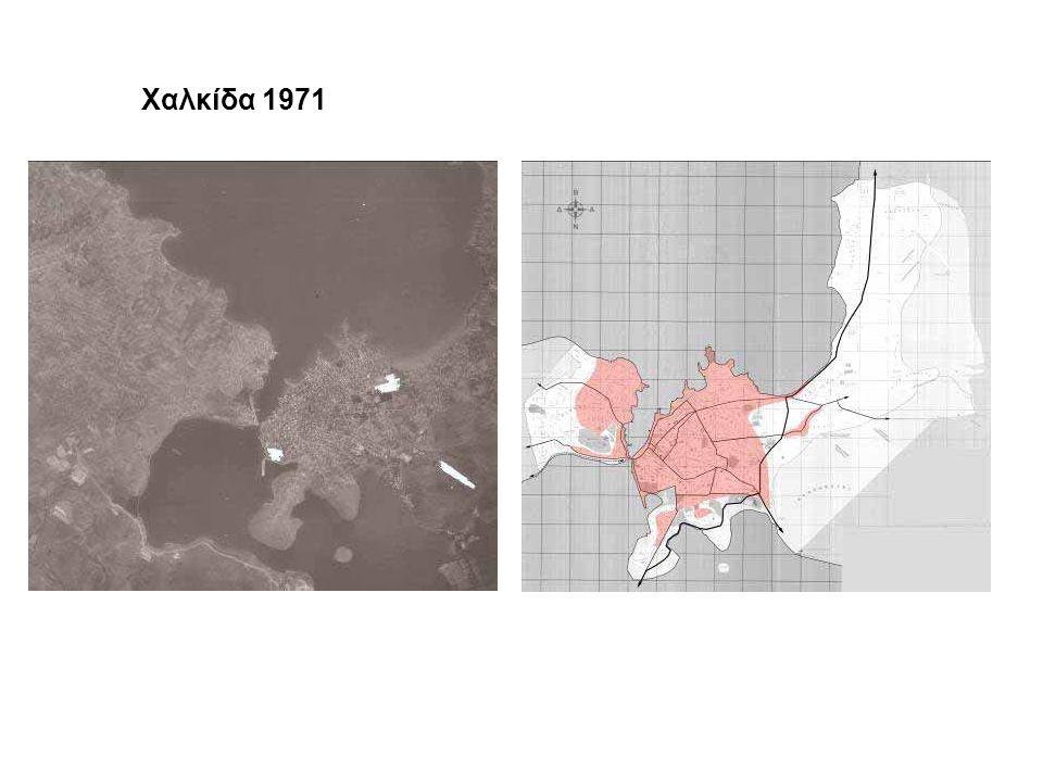 Χαλκίδα 1971