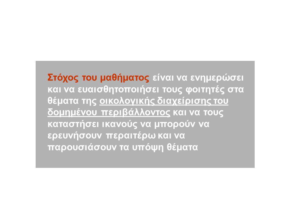 ΑΡΧΙΤΕΚΤΟΝΙΚΗ ΚΛΗΡΟΝΟΜΙΑ - Ανάδειξη και αξιοποίηση της Αρχιτεκτονικής Κληρονομιάς και του μνημειακού πλούτου των πόλεων - Κήρυξη «Ιστορικών Τόπων» των παλαιών οικισμών στα κέντρα των πόλων βάσει παλαιότερων αεροφωτογραφιών
