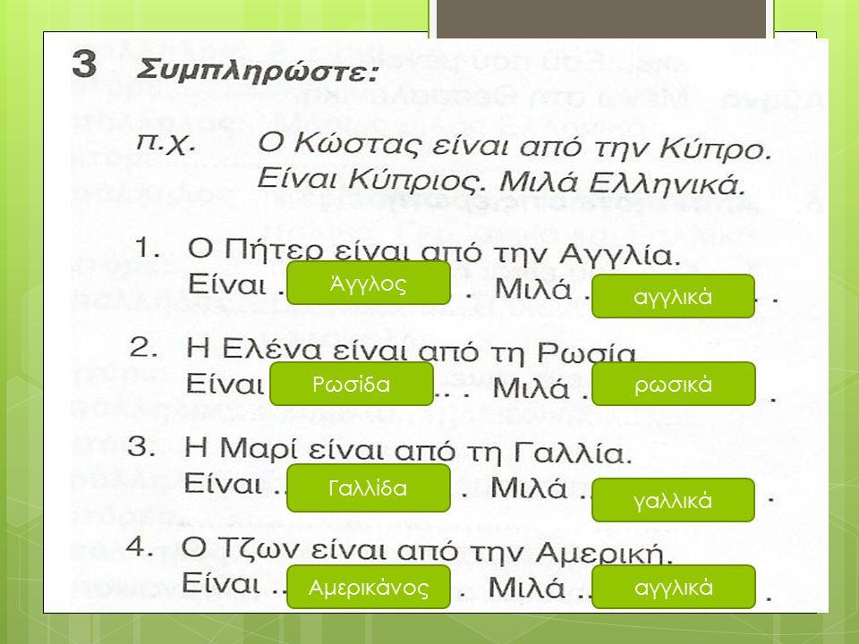 Άγγλος Ρωσίδα αγγλικά ρωσικά Γαλλίδα γαλλικά Αμερικάνοςαγγλικά