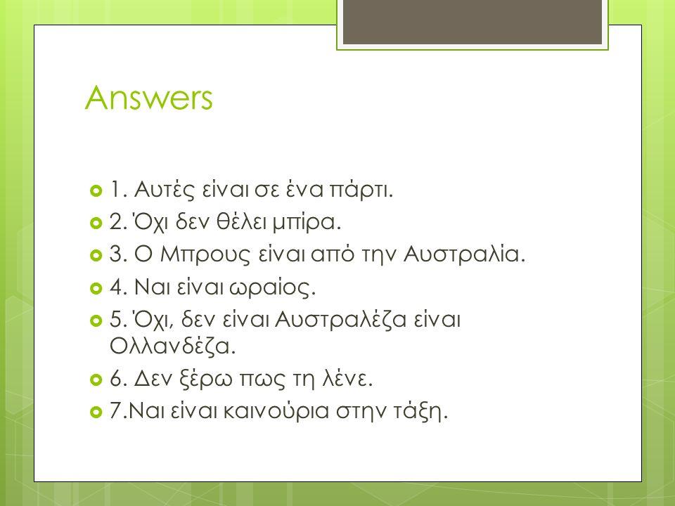 Answers  1. Aυτές είναι σε ένα πάρτι.  2. Όχι δεν θέλει μπίρα.